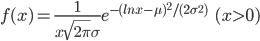 { \displaystyle f(x)=\frac{1}{x\sqrt{2\pi}\sigma}e^{-(lnx-\mu)^2/(2\sigma^2)}\ \ \ \ (x>0) }