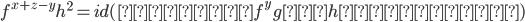 { \displaystyle f^{x+z-y}h^{2}=id (ただしf^{y}gをhとおいた) }