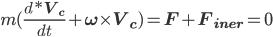 { \displaystyle m (\frac{d*\bf{V_c}}{dt}+ \bf{\omega} \times \bf{V_c}) = \bf{F} + \bf{F_{iner}} = \bf{0} }