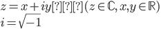 { \displaystyle z = x + iy (z \in \mathbb{C},\, x,y \in \mathbb{R})\\ i = \sqrt{-1} }