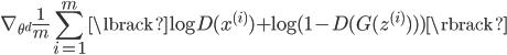 { \displaystyle  \nabla_{\theta^d} \frac{1}{m} \sum_{i=1}^m { \lbrack \log {D(x^{(i)})} + \log {(1-D(G(z^{(i)})))} \rbrack } }