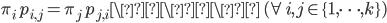{ \displaystyle  \pi_i \  p_{i,j} = \pi_j \ p_{j,i}  \\\\ (  \forall \ i, j \in \{ 1,\dots,k\})}