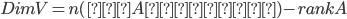 { \displaystyle  Dim V = n(=Aの列数) - rank A }