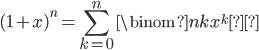 { \displaystyle (1+x)^n=\sum_{k=0}^n \binom{n}{k}x^k}