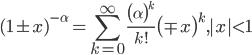 { \displaystyle (1\pm x)^{-\alpha} = \sum_{k=0}^{\infty}\frac{\bigl(\alpha\bigr)^{k}}{k!}\bigl(\mp x\bigr)^{k} , |x|\lt 1 }