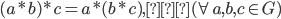 { \displaystyle (a*b)*c = a*(b*c), (\forall a, b, c\in G) }
