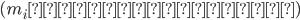 { \displaystyle (m_{i}が整数の場合) }