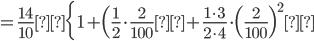 { \displaystyle = \frac{14}{10} \{1+\Bigl(\frac{1}{2}\cdot\frac{2}{100} + \frac{1\cdot 3}{2\cdot 4}\cdot\Bigl( \frac{2}{100} \Bigr)^{2}  }