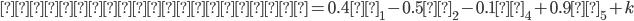 { \displaystyle \begin{eqnarray} メッセージの数=0.4α_1-0.5{α_2}-0.1{α_4}+0.9{α_5}+k\end{eqnarray} }