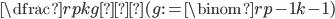 { \displaystyle \dfrac {rp}{k}g (g := \binom{rp-1}{k-1}) }
