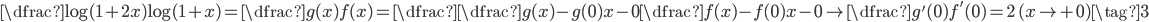 { \displaystyle \dfrac{\log(1+2x)}{\log(1+x)} =\dfrac{g(x)}{f(x)}=\dfrac{\dfrac{g(x)-g(0)}{x-0}}{\dfrac{f(x)-f(0)}{x-0}}\to\dfrac{g'(0)}{f'(0)}=2\quad (x\to +0)\tag{3}}
