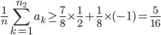 { \displaystyle \frac{1}{n}\sum_{k=1}^{n_{2}}a_{k}\ge\frac{7}{8}\times\frac{1}{2}+\frac{1}{8}\times( -1 )=\frac{5}{16} }
