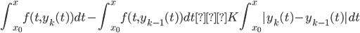 { \displaystyle \int_{x_0}^{x}f(t,y_k(t)) dt - \int_{x_0}^{x}f(t,y_{k-1}(t)) dt ≦ K \int_{x_0}^{x}|y_k(t)-y_{k-1}(t)| dt}