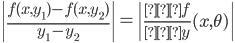 { \displaystyle \left| \frac{f(x,y_1)-f(x,y_2)}{y_1-y_2} \right| = \left| \frac{∂f}{∂y} (x,\theta) \right| }