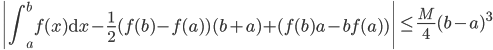 { \displaystyle \left| \int_{a}^{b}f( x )\mathrm{d}x-\frac{1}{2}( f( b )-f( a ) )( b+a )+( f( b )a-bf( a ) ) \right| \le\frac{M}{4}( b-a )^{3} }