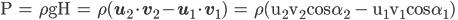 { \displaystyle \rm P = \rho gH = \rho(\bf u_2\cdot v_2 -u_1\cdot v_1\rm ) = \rho (u_2v_2cos\alpha_2 - u_1v_1cos\alpha_1) }