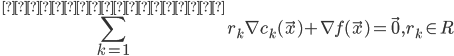 { \displaystyle \sum_{k = 1}^{制約条件の数} r_k \nabla c_k (\vec{x}) +  \nabla f(\vec{x}) = \vec{0} , r_k \in R}
