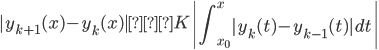 { \displaystyle |y_{k+1}(x)-y_{k}(x)| ≦ K \left| \int_{x_0}^{x}|y_k(t)-y_{k-1}(t)| dt \right|}