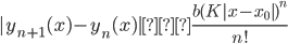 { \displaystyle |y_{n+1}(x)-y_{n}(x)| ≦ \frac{b{(K|x-x_0|)}^{n}}{n!}}
