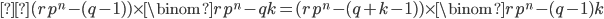 { \displaystyle (rp ^{n}-(q-1)) \times \binom{rp ^{n}-q}{k} = (rp ^{n}-(q+k-1)) \times \binom{rp ^{n}-(q-1)}{k} }