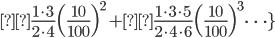 { \displaystyle \frac{1\cdot 3}{2\cdot 4}\Bigl( \frac{10}{100} \Bigr)^{2} +\frac{1\cdot 3\cdot 5}{2\cdot 4\cdot 6}\Bigl( \frac{10}{100} \Bigr)^{3}\dots\} }