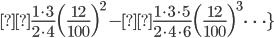 { \displaystyle \frac{1\cdot 3}{2\cdot 4}\Bigl( \frac{12}{100} \Bigr)^{2} -\frac{1\cdot 3\cdot 5}{2\cdot 4\cdot 6}\Bigl( \frac{12}{100} \Bigr)^{3}\dots\} }