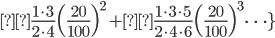 { \displaystyle \frac{1\cdot 3}{2\cdot 4}\Bigl( \frac{20}{100} \Bigr)^{2} +\frac{1\cdot 3\cdot 5}{2\cdot 4\cdot 6}\Bigl( \frac{20}{100} \Bigr)^{3}\dots\} }