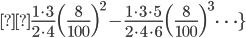 { \displaystyle \frac{1\cdot 3}{2\cdot 4}\Bigl( \frac{8}{100} \Bigr)^{2} - \frac{1\cdot 3\cdot 5}{2\cdot 4\cdot 6}\Bigl( \frac{8}{100} \Bigr)^{3}\dots\} }