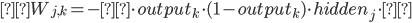 { \displaystyle ΔW_{j,k} = -δ \cdot output_k \cdot (1-output_k) \cdot hidden_j \cdot δ}