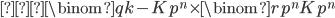 { \displaystyle ≡ \binom{q}{k-Kp ^{n}}\times\binom{rp ^{n}}{Kp ^{n}} }