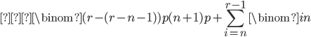 { \displaystyle ≡\binom{(r-(r-n-1))p}{(n+1)p} + \sum ^{r-1}_{i=n}\binom{i}{n} }