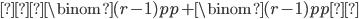 { \displaystyle ≡\binom{(r-1)p}{p} + \binom{(r-1)p}{p} }