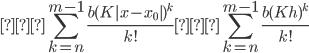 { \displaystyle ≦\sum_{k=n}^{m-1} \frac{b{(K|x-x_0|)}^{k}}{k!}≦\sum_{k=n}^{m-1} \frac{b{(Kh)}^{k}}{k!}}