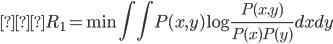 { \displaystyle  R_1 = \min\int\int P(x,y)\log\frac{P(x,y)}{P(x) P(y)}dxdy}