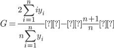 { \displaystyle G=\frac{2\sum_{i=1}^{n} iy_i}{n\sum_{i=1}^{n} y_i}-\frac{n+1}{n} }