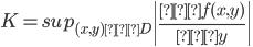 { \displaystyle K= sup_{(x,y)∈D}\left| \frac{∂f(x,y)}{∂y} \right|}