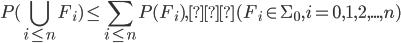 { \displaystyle P(\bigcup_{i\leq n} F_i) \leq \sum_{i\leq n} P(F_i), (F_i \in\Sigma_0, i = 0, 1, 2,..., n) }