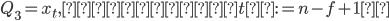 { \displaystyle Q_{3} = x_{t}, 但し t:= n-f+1}