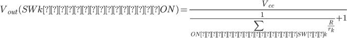{ \displaystyle V_{out}(SWkだけが全てON) = \frac{V_{cc}}{\frac{1}{\displaystyle {\sum_{ONになっているSWのk} \frac{R}{r_k}}}+1} }