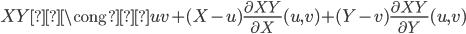 { \displaystyle XY \cong uv + (X-u)\frac{\partial XY}{\partial X}(u,v) + (Y-v)\frac{\partial XY}{\partial Y}(u,v) }