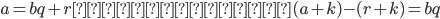{ \displaystyle a = bq + r ならば (a+k) - (r+k) = bq }