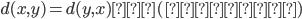 { \displaystyle d(x,y) = d(y,x) (対称律) }