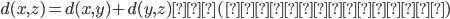 { \displaystyle d(x,z) = d(x,y) + d(y,z) (三角不等式) }