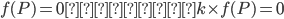 { \displaystyle f(P) = 0 ⇔ k\times f(P) = 0 }