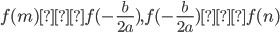 { \displaystyle f(m)<f(-\frac{b}{2a}), f(-\frac{b}{2a})<f(n) }