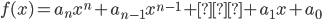 { \displaystyle f(x) = a_{n}x^{n} + a_{n-1}x^{n-1} + … + a_{1}x + a_{0} }