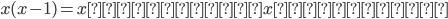 { \displaystyle x(x-1) = x ~~を満たすxを求めよ }