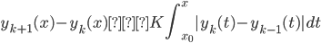 { \displaystyle y_{k+1}(x)-y_{k}(x) ≦ K \int_{x_0}^{x}|y_k(t)-y_{k-1}(t)| dt}
