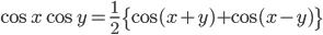 { \displaystyle\begin{align*}     \cos x \cos y = \frac{1}{2}\big\{\cos(x+y) + \cos(x-y)\big\} \end{align*}}