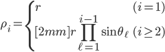 { \displaystyle\begin{align*}     \rho_i     = \begin{cases}          r & (i = 1) \\[2mm]         \displaystyle{ r \prod_{\ell=1}^{i-1}\sin\theta_\ell} & (i\ge 2)     \end{cases} \end{align*}}